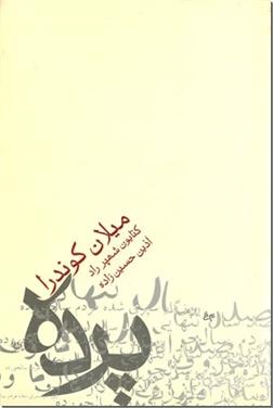 خرید کتاب پرده از: www.ashja.com - کتابسرای اشجع