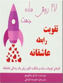 خرید کتاب 47 روش ساده جهت تقویت رابطه عاشقانه از: www.ashja.com - کتابسرای اشجع