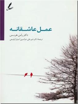 کتاب عمل عاشقانه - روابط بین اشخاص، خودپذیری، عشق - خرید کتاب از: www.ashja.com - کتابسرای اشجع