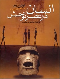 کتاب انسان در عصر توحش -  - خرید کتاب از: www.ashja.com - کتابسرای اشجع