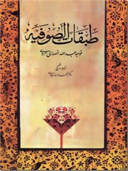 کتاب طبقات الصوفیه -  - خرید کتاب از: www.ashja.com - کتابسرای اشجع