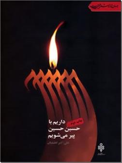 کتاب داریم با حسین حسین پیر می شویم - جهان تازه شعر اهل بیت - خرید کتاب از: www.ashja.com - کتابسرای اشجع