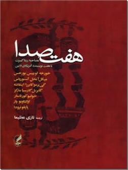 کتاب هفت صدا - مصاحبه ریتا گیبرت با هفت نویسنده آمریکای لاتین - خرید کتاب از: www.ashja.com - کتابسرای اشجع