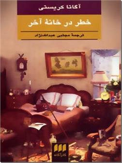 خرید کتاب خطر در خانه آخر از: www.ashja.com - کتابسرای اشجع