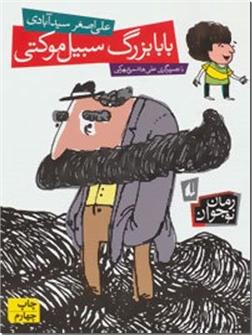 خرید کتاب بابابزرگ سبیل موکتی از: www.ashja.com - کتابسرای اشجع