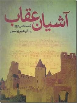 خرید کتاب آشیان عقاب از: www.ashja.com - کتابسرای اشجع