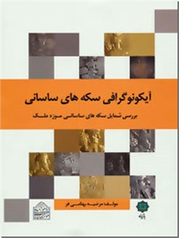 کتاب آیکونوگرافی سکه های ساسانی - شمایل نگاری سکه های موزه ملک - خرید کتاب از: www.ashja.com - کتابسرای اشجع