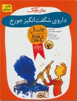 کتاب داروی شگفت انگیز جورج -  - خرید کتاب از: www.ashja.com - کتابسرای اشجع