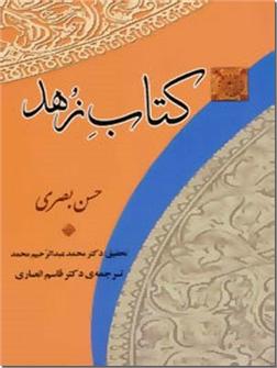 کتاب کتاب زهد -  - خرید کتاب از: www.ashja.com - کتابسرای اشجع