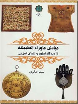 کتاب مبادی ماوراء الطبیعه - از دیدگاه اسلام و علمای اسلامی - خرید کتاب از: www.ashja.com - کتابسرای اشجع
