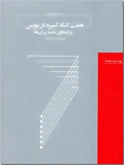 خرید کتاب هفت گناه کبیره در بورس و راه های غلبه بر آن ها از: www.ashja.com - کتابسرای اشجع