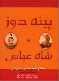 خرید کتاب پینه دوز و شاه عباس از: www.ashja.com - کتابسرای اشجع