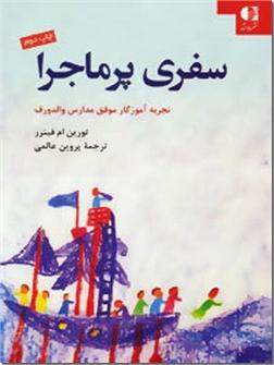 خرید کتاب سفری پرماجرا از: www.ashja.com - کتابسرای اشجع
