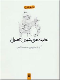 کتاب لطیفه های شیرین بهلول -  - خرید کتاب از: www.ashja.com - کتابسرای اشجع