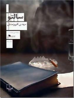 کتاب سالتو - رمان - خرید کتاب از: www.ashja.com - کتابسرای اشجع