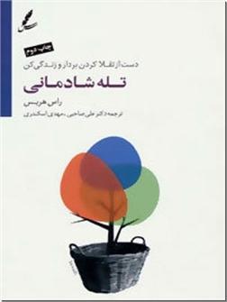 کتاب تله شادمانی - روانشناسی - خرید کتاب از: www.ashja.com - کتابسرای اشجع