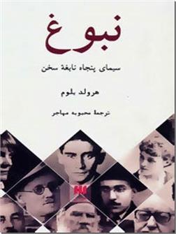 خرید کتاب نبوغ از: www.ashja.com - کتابسرای اشجع