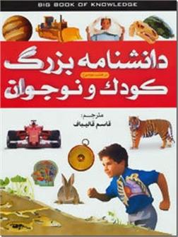 خرید کتاب دانشنامه بزرگ کودک و نوجوان از: www.ashja.com - کتابسرای اشجع