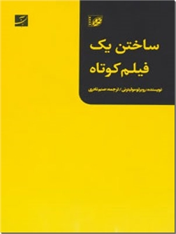 کتاب ساختن یک فیلم کوتاه -  - خرید کتاب از: www.ashja.com - کتابسرای اشجع