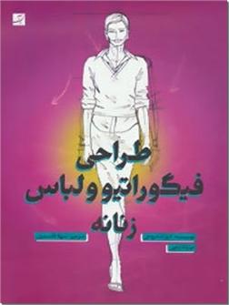 کتاب طراحی فیگوراتیو و لباس زنانه - طراحی پیکر، پوشاک و مد - مصور - خرید کتاب از: www.ashja.com - کتابسرای اشجع