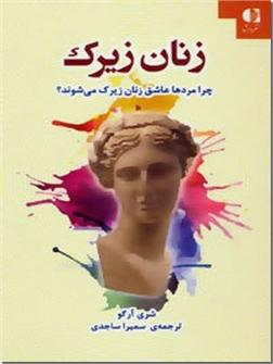 خرید کتاب زنان زیرک از: www.ashja.com - کتابسرای اشجع