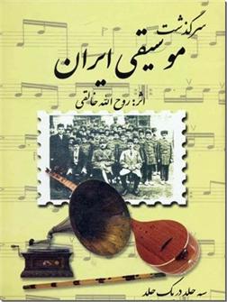 کتاب سرگذشت موسیقی ایران -  - خرید کتاب از: www.ashja.com - کتابسرای اشجع