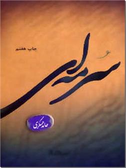 کتاب سرمه ای -  - خرید کتاب از: www.ashja.com - کتابسرای اشجع