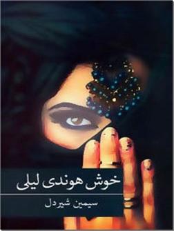 خرید کتاب خوش هوندی لیلی از: www.ashja.com - کتابسرای اشجع