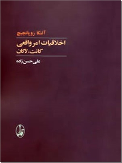 کتاب اخلاقیات امر واقعی -  - خرید کتاب از: www.ashja.com - کتابسرای اشجع