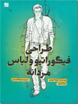 کتاب طراحی فیگوراتیو و لباس مردانه - طراحی بدن، مو و لباس - خرید کتاب از: www.ashja.com - کتابسرای اشجع