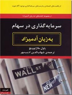 خرید کتاب سرمایه گذاری در سهام به زبان آدمیزاد از: www.ashja.com - کتابسرای اشجع