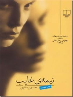کتاب نیمه غایب - رمان - خرید کتاب از: www.ashja.com - کتابسرای اشجع