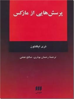 کتاب پرسش هایی از مارکس -  - خرید کتاب از: www.ashja.com - کتابسرای اشجع