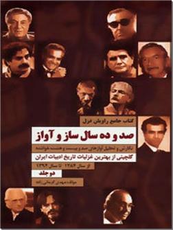 خرید کتاب صد و ده سال ساز و آواز از: www.ashja.com - کتابسرای اشجع