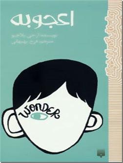 کتاب اعجوبه - رمان نوجوانان - خرید کتاب از: www.ashja.com - کتابسرای اشجع