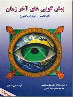 خرید کتاب پیش گویی های آخر زمان از: www.ashja.com - کتابسرای اشجع