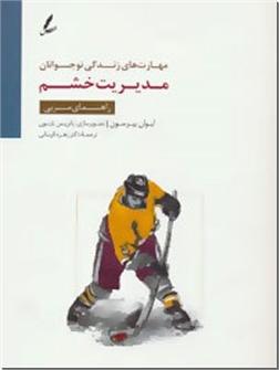 کتاب مدیریت خشم - راهنمای مربی مهارت های زندگی نوجوانان - خرید کتاب از: www.ashja.com - کتابسرای اشجع
