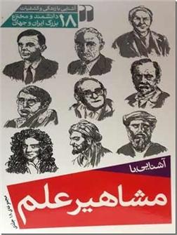 خرید کتاب آشنایی با مشاهیر علم از: www.ashja.com - کتابسرای اشجع