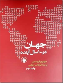 خرید کتاب جهان در 100 سال آینده از: www.ashja.com - کتابسرای اشجع