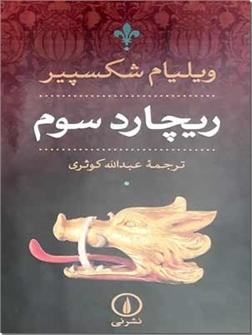 خرید کتاب ریچارد سوم از: www.ashja.com - کتابسرای اشجع