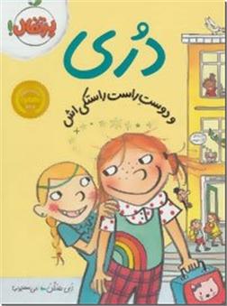 کتاب دری و دوست راست راستکی اش - داستان - خرید کتاب از: www.ashja.com - کتابسرای اشجع