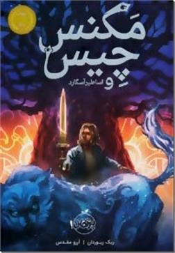 کتاب مگنس چیس و اساطیر آسگارد - داستان نوجوانان - خرید کتاب از: www.ashja.com - کتابسرای اشجع