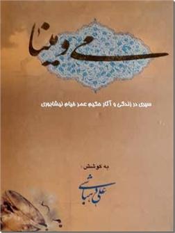کتاب می و مینا - زندگی خیام - سیری در زندگی و آثار حکیم عمر خیام نیشابوری - خرید کتاب از: www.ashja.com - کتابسرای اشجع