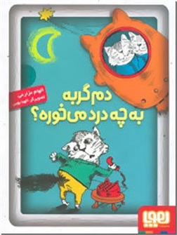 کتاب دم گربه به چه درد می خوره ؟ - مناسب برای گروه سنی 7 تا 11 سال - خرید کتاب از: www.ashja.com - کتابسرای اشجع
