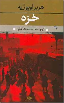 کتاب خزه - ترجمه شاملو - ادبیات داستانی - خرید کتاب از: www.ashja.com - کتابسرای اشجع