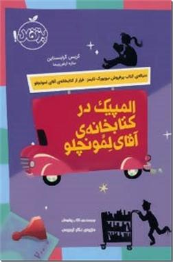 خرید کتاب المپیک در کتابخانه آقای لمونچلو از: www.ashja.com - کتابسرای اشجع