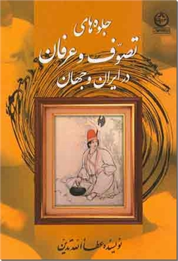کتاب جلوه های تصوف و عرفان - در ایران و جهان - خرید کتاب از: www.ashja.com - کتابسرای اشجع