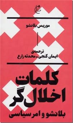 خرید کتاب کلمات اخلال گر از: www.ashja.com - کتابسرای اشجع