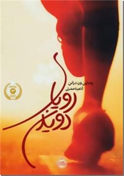 خرید کتاب رویای دویدن از: www.ashja.com - کتابسرای اشجع