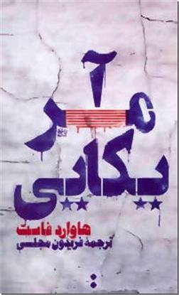 کتاب آمریکایی -  - خرید کتاب از: www.ashja.com - کتابسرای اشجع